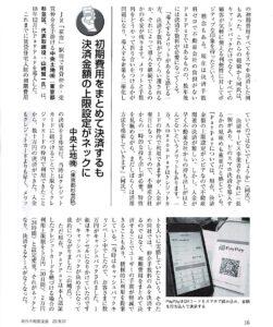 月刊不動産流通の掲載ページ