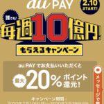 aupay毎週10億円キャンペーン